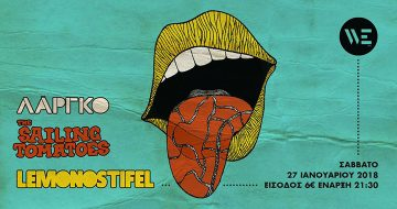 Λαργκο - The Sailing Tomatoes - Lemonostifel live at WE