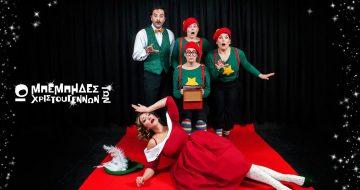 """""""Οι Μπέμπηδες των Χριστουγέννων"""" στο Θέατρο Αυλαία"""