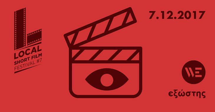 Local Short Film Festival 2017