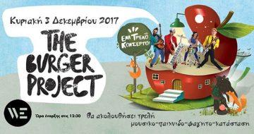 Ένα Τρελό Κονσέρτο! - Burger Project στον Πολυχώρος WE