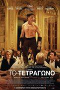 Αφίσα της ταινίας Το Τετράγωνο