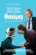 Αφίσα της ταινίας Θαύμα 2017
