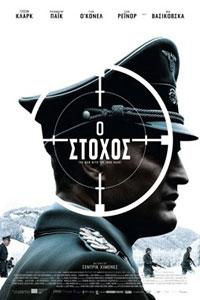 Αφίσα της ταινίας Ο Στόχος  (The Man with the Iron Heart)