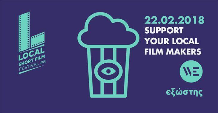 Local Short Film Festival #8