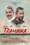 Αφίσα της ταινίας Τζαμάικα