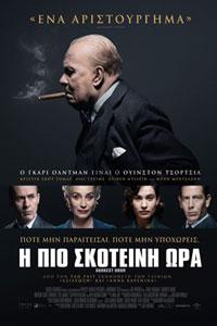 Αφίσα της ταινίας Η Πιο Σκοτεινή Ώρα