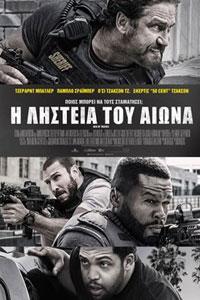 Αφίσα της ταινίας Η Ληστεία του Αιώνα 2018