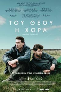Αφίσα της ταινίας Του Θεού η Χώρα (God's Own Country)