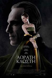 Αφίσα της ταινίας Αόρατη Κλωστή
