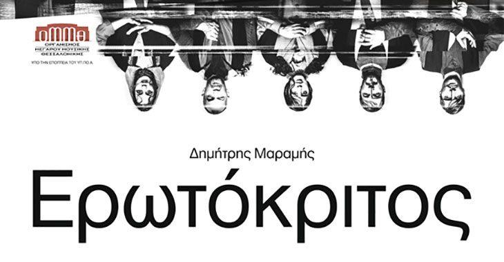 Μιούζικαλ Ερωτόκριτος στο Μέγαρο Μουσικής Θεσσαλονίκης