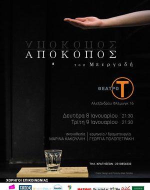 «Απόκοπος» του Μπεργαδή στο Θέατρο Τ