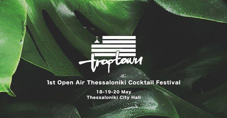 1ο TropTown Cocktail FestivalThessaloniki