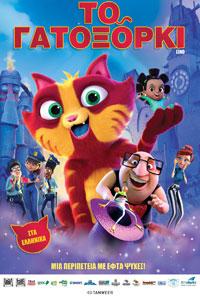 Αφίσα της ταινίας Το Γατοξόρκι