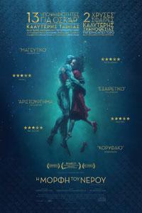 Αφίσα της ταινίας The Shape of Water