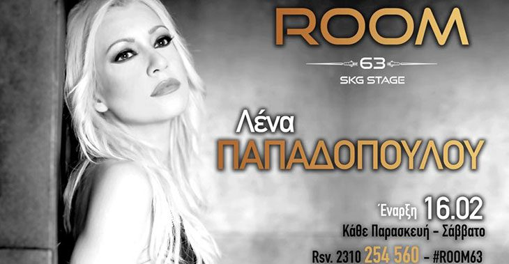 Η Λένα Παπαδοπούλου στο Room 63