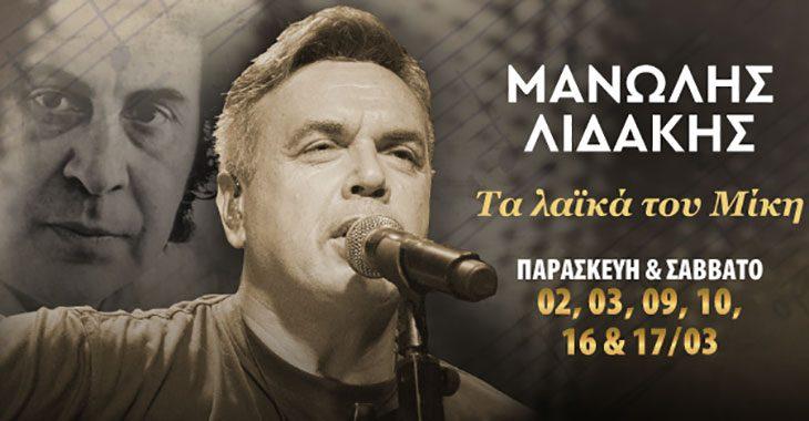 Μανώλης Λιδάκης Live στο Θέατρο Βεργίνα