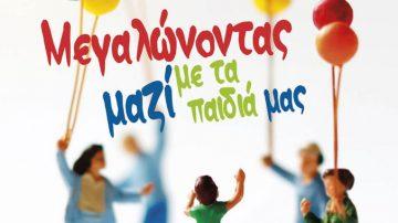 Σεμινάρια για γονείς στα Πρότυπα Εκπαιδευτήρια Θεσσαλονίκης