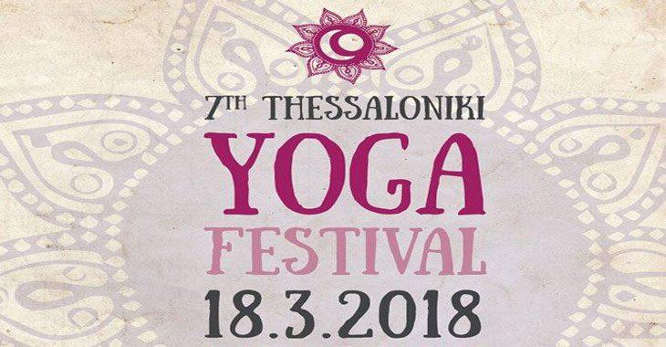 7o Φεστιβάλ YOGA Θεσσαλονίκης