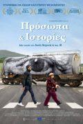 Poster: Πρόσωπα & Ιστορίες