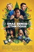 Αφίσα της ταινίας Ένας Ξένος στην Πόλη 2018