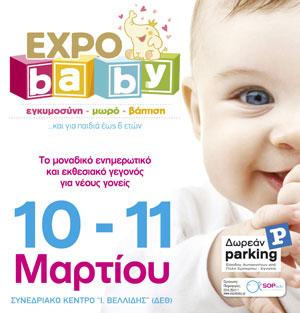 ExpoBaby