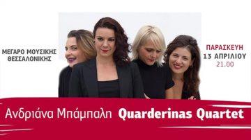 Ανδριάνα Μπάμπαλη & Quarderinas Quartet στο ΜΜΘ