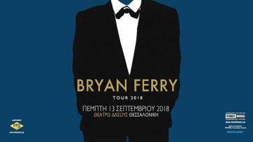 Ο Bryan Ferry στο Θέατρο Δάσους