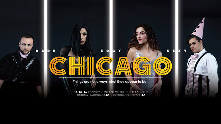 Chicago - Dark Edgy Sexy στο ΜΜΘ