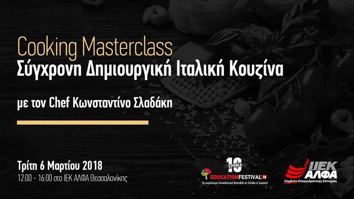 Δωρεάν Masterclass Σεμινάριο με θέμα «Σύγχρονη Δημιουργική Ιταλική Κουζίνα» από το ΙΕΚ ΑΛΦΑ Θεσσαλονίκης