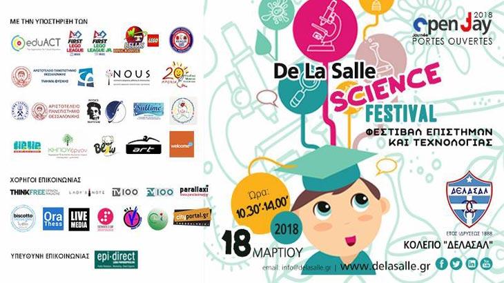 Φεστιβάλ Επιστημών και Τεχνολογίας στο Κολέγιο Δελασάλ