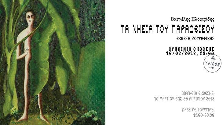 """Έκθεση Ζωγραφικής """"Τα νησιά του Παραδείσου"""" στο Ypsilon"""