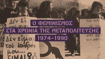 Έκθεση: Ο φεμινισμός στα χρόνια της μεταπολίτευσης στο ΜΜΘ