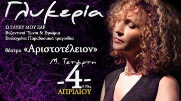 """Γλυκερία """"Ω γλυκύ μου έαρ"""" στο Θέατρο Αριστοτέλειον"""