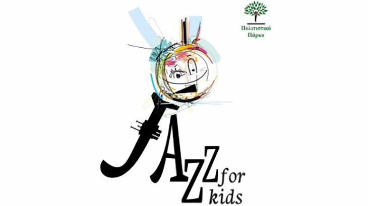 Jazz for kids: Η ιστορία ενός ρυθμού στο Κολοσσαίον