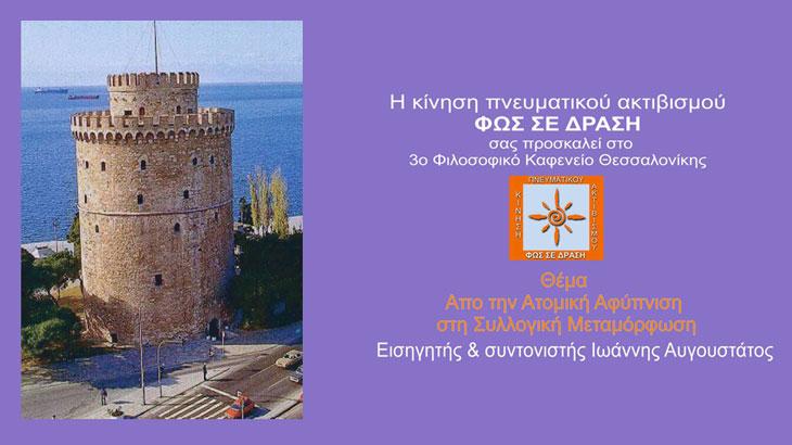 Φιλοσοφικό καφενείο Θεσσαλονίκης
