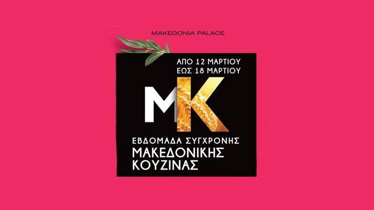 Εβδομάδα Μακεδονικής Κουζίνας στο Makedonia Palace