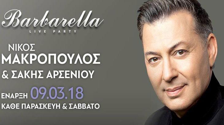 Νίκος Μακρόπουλος στο Barbarella Live