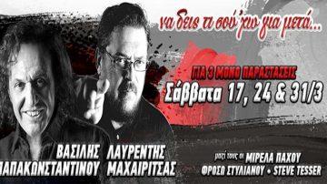 Β. Παπακωνσταντίνου & Λ. Μαχαιρίτσας στο Stage Live
