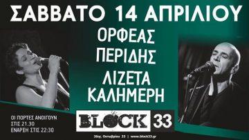 Ορφέας Περίδης και Λιζέτα Καλημέρη στο Block33