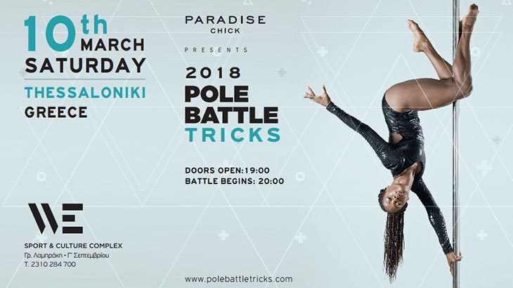 Pole Battle Tricks 2018 στο WE