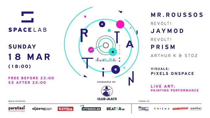 Rotation: Οπτικοακουστική εκδήλωση στο Spacelab