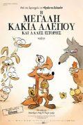 Η Μεγάλη Κακιά Αλεπού και Άλλες Ιστορίες