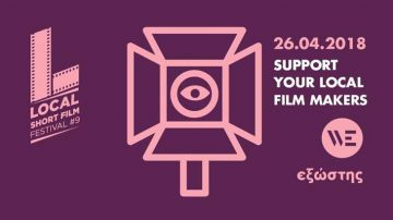 Local Short Film Festival #9 στο WE