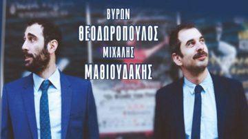 """Βύρωνας Θεοδωρόπουλος & Μιχάλης Μαθιουδάκης """"Στα πλάγια"""""""