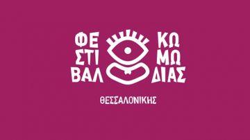 1ο Φεστιβάλ Κωμωδίας Θεσσαλονίκης