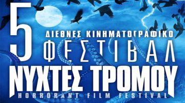 5ο Horrorant Film Festival 'Νύχτες Τρόμου' στη Θεσσαλονίκη