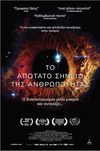 Αφίσα της ταινίας Το Απώτατο Σημείο της Ανθρωπότητας