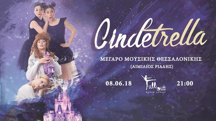 """Cindetrella"" στο Μέγαρο Μουσικής Θεσσαλονίκης"
