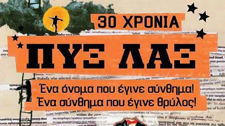 ΠΥΞ ΛΑΞ στο PAOK Sports ARENA