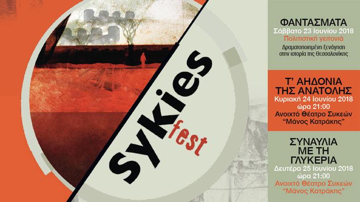 Στην «Πόλη των Φαντασμάτων» μάς ταξιδεύει το φετινό SykiesFest
